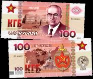 100 РУБЛЕЙ ПАМЯТНАЯ СУВЕНИРНАЯ КУПЮРА - Ю.В. АНДРОПОВ - КГБ