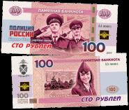 100 РУБЛЕЙ ПАМЯТНАЯ СУВЕНИРНАЯ КУПЮРА - ПОЛИЦИЯ РОССИИ