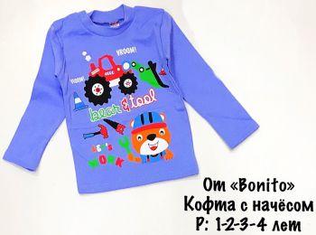 Лонгслив с начесом для мальчиков 1-4 лет BK006 голубой