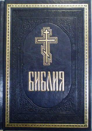 Библия с краткими толкованиями А.Лопухина. Кожанный переплёт