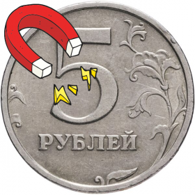 Магнитная монета 5 руб (магнит)