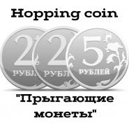 """Прыгающие монеты"" Hopping Coins 5 руб + 2 руб + 2 руб"