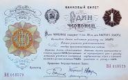 1922г один червонец СССР копия