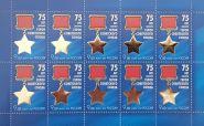 ЗА НОМИНАЛ!!! Звание ГСС Герой Советского Союза / 1 лист 2009 - СК Л(1375)