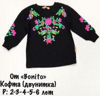 Кофта для девочек 2-6 лет  № BK1142 черный