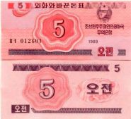 Северная Корея - 5 Чон 1988 UNC валютный серт для гостей из соцстран