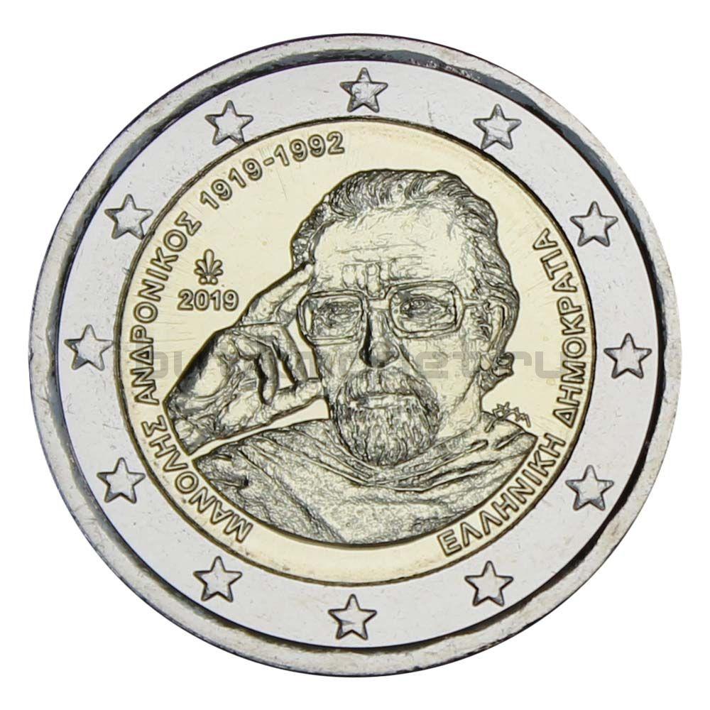2 евро 2019 Греция 100 лет со дня рождения Манолиса Андроникоса