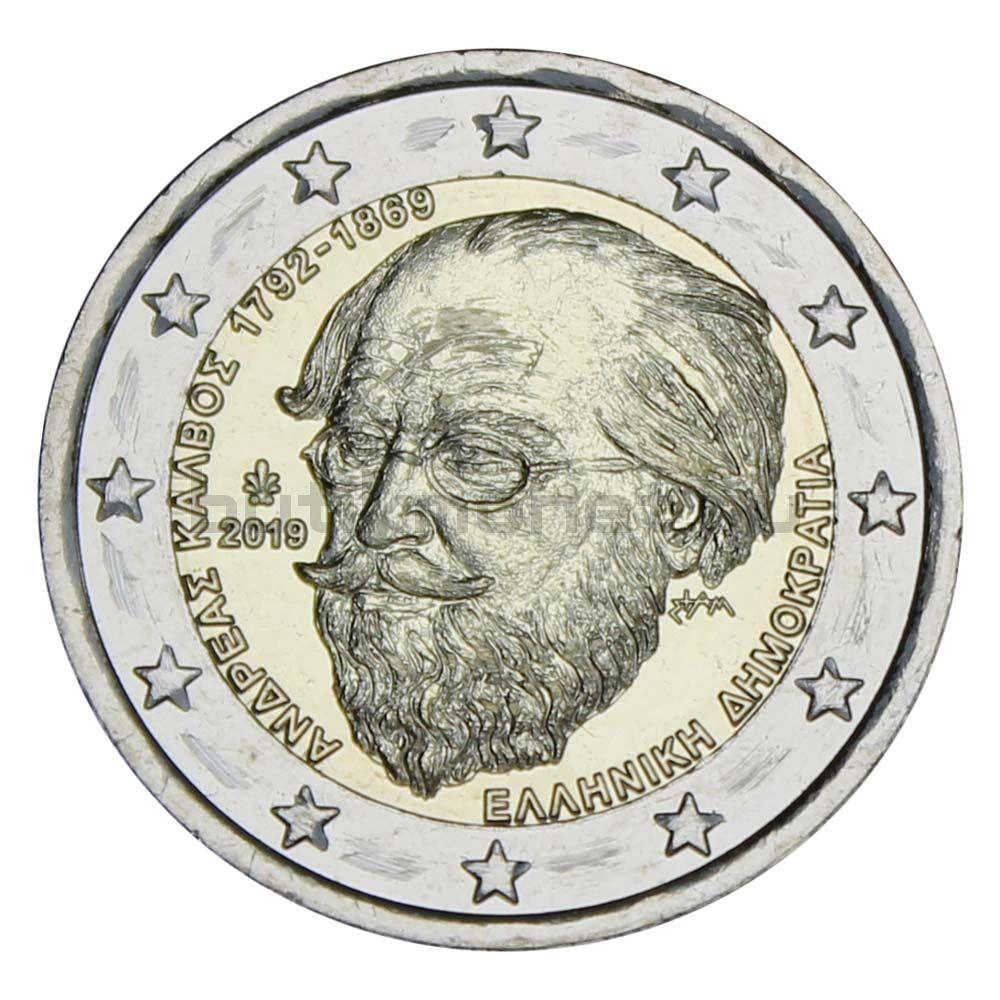 2 евро 2019 Греция 150 лет со дня смерти Андреаса Калвоса