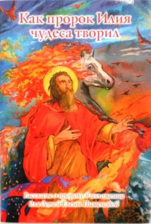 Как пророк Илия чудеса творил. Рассказы о пророке в изложении для детей Елены Пименовой