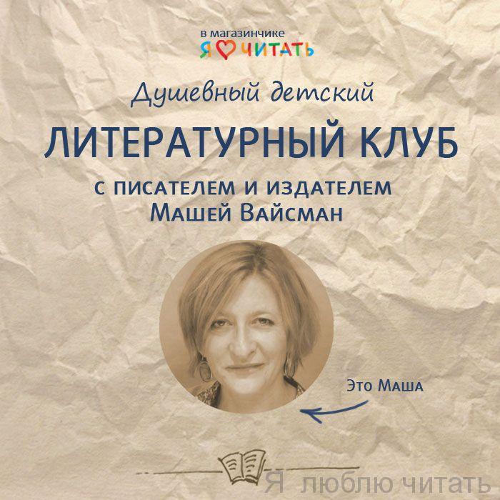 Душевный детский литературный клуб с Машей Вайсман. Абонемент