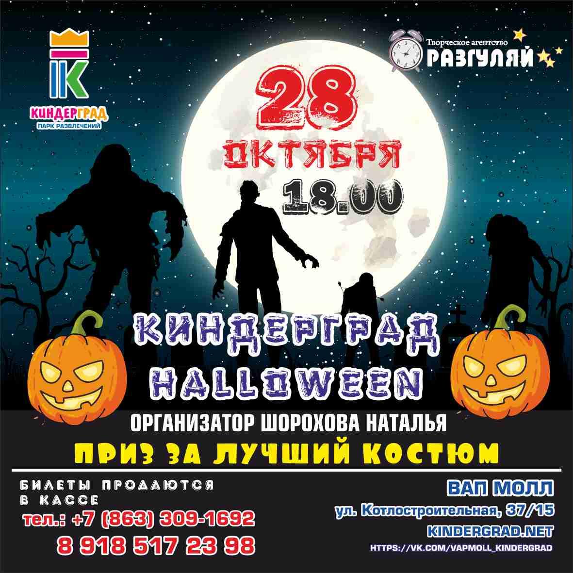 2018-10-28 Костюмированная вечеринка для детей, Хеллоуин