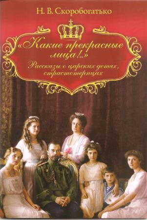 """""""Какие прекрасные лица!..."""" Рассказы о царских детях, страстотерпцах"""