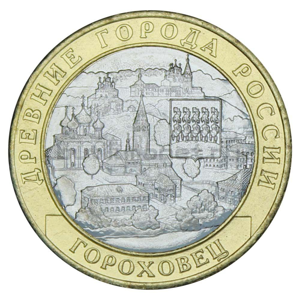 10 рублей 2018 ММД Гороховец (Древние города России) UNC