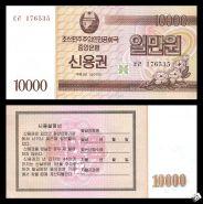 Северная Корея - 10000 Вон 2003 UNC