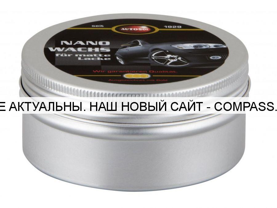 Нано воск для матового лака Nano wax for matt paintwork AUTOSOL