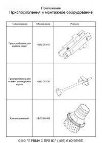 Приспособление для выемки цилиндровых втулок НБ32.00.120