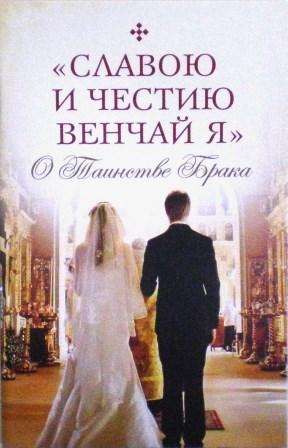 """""""Славою и честию венчай я"""". О таинстве брака"""