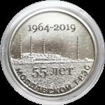 55 лет Молдавской ГРЭС  25 рублей ПМР 2019