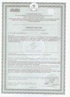 тонизид сертификат