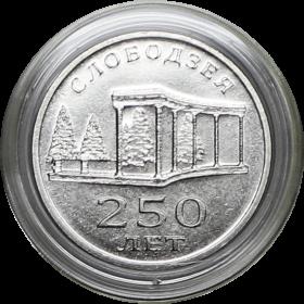 250 лет  города  Слободзея 3 рубля Приднестровье 2019