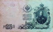 25 РУБЛЕЙ 1909 ГОДА. VF, Мультилот
