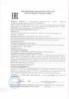 Сертификат на гель мамавит от мастопатии