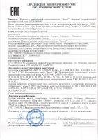 Сертификат для крема микодонт