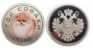 Порода собаки ШПИЦ - 2018 год монетовидный жетон