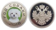 Порода собаки МАЛЬТЕЗЕ - 2018 год монетовидный жетон