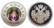 Порода собаки КОЛЛИ - 2018 год монетовидный жетон