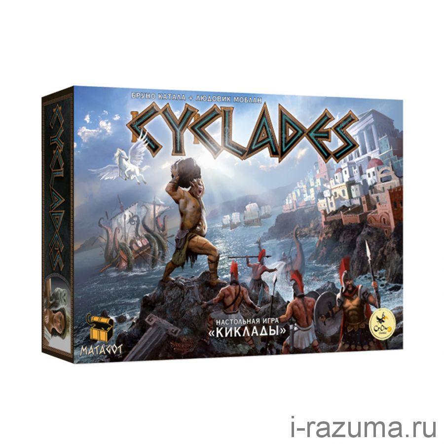 Киклады Cyclades