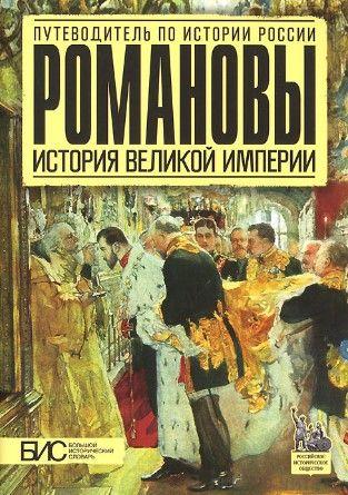 Романовы. История великой империи.