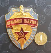 Знак Начальник караула Внутренние Войска МВД СССР