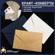 Крафт-конверты (цвет на выбор) - 5 штук