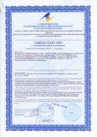 сертификат токсидонт май лопух