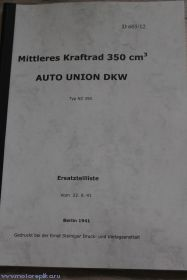 Каталог з/ч войсковой версии DKW NZ 350 1941г