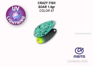 Колеблющаяся блесна Crazy Fish Soar 1,4 гр / цвет: 57