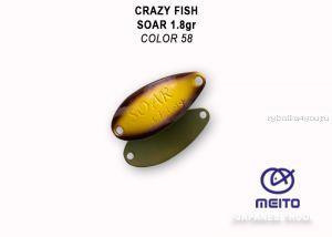 Колеблющаяся блесна Crazy Fish Soar 1,4 гр / цвет: 58