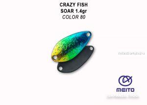 Колеблющаяся блесна Crazy Fish Soar 1,4 гр / цвет: 80