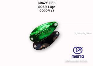 Колеблющаяся блесна Crazy Fish Soar 1,8 гр / цвет: 48