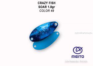 Колеблющаяся блесна Crazy Fish Soar 1,8 гр / цвет: 49