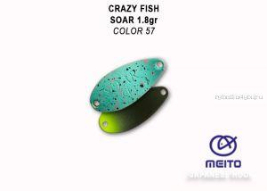 Колеблющаяся блесна Crazy Fish Soar 1,8 гр / цвет: 57
