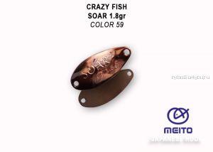 Колеблющаяся блесна Crazy Fish Soar 1,8 гр / цвет: 59