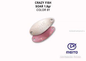 Колеблющаяся блесна Crazy Fish Soar 1,8 гр / цвет: 81