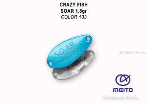 Колеблющаяся блесна Crazy Fish Soar 1,8 гр / цвет: 103
