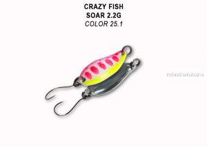 Колеблющаяся блесна Crazy Fish Soar 2,2 гр / цвет: 25.1