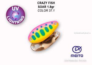 Колеблющаяся блесна Crazy Fish Soar 2,2 гр / цвет: 37.1