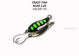 Колеблющаяся блесна Crazy Fish Soar 2,2 гр / цвет: 112