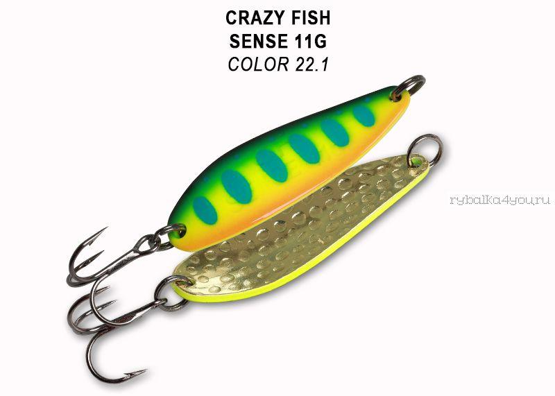 Колеблющаяся блесна Crazy Fish Sense 11 гр / цвет: 22.1