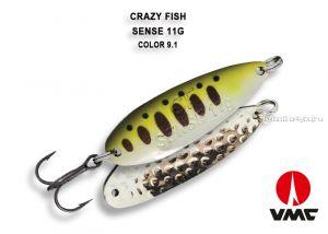 Колеблющаяся блесна Crazy Fish Sense 11 гр / цвет: 9.1-OLYM